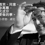 貝克大叔畫漫畫:演員名言分享-小勞勃·道尼(Robert John Downey Jr.)