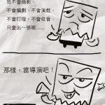貝克大叔畫漫畫:為什麼當導演?