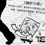 貝克大叔畫漫畫:關於大腿