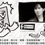貝克大叔畫漫畫:一早醒來我是梁朝偉?!