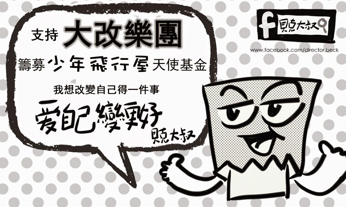 貝克大叔畫漫畫:支持Big Change大改樂團!