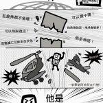 貝克大叔畫漫畫:強勢登場:3310君!(諾基亞Nokia3310)
