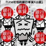 貝克大叔畫漫畫:Line可怕的銀行貸款X小姐