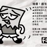 貝克大叔畫漫畫:地震逃生5步驟/防震小物