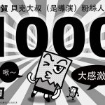 貝克大叔畫漫畫:狂賀貝克大叔(是導演)粉絲人數破1000!