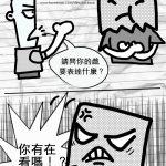 貝克大叔畫漫畫:導演最怕的問題