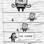 貝克大叔畫漫畫:關於感受生活
