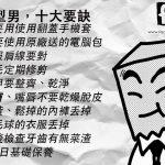 貝克大叔畫漫畫:要當型男的十個要訣!