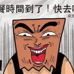 貝克大叔畫漫畫:晚餐時間的臉~