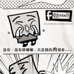 貝克大叔畫漫畫:胖嘟嘟,裝可愛!