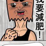 貝克大叔畫漫畫:減肥的決心!