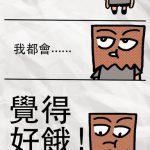 貝克大叔畫漫畫:減肥好難!我是怎麼了?