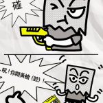 貝克大叔畫漫畫:開黃腔!yellow gun!