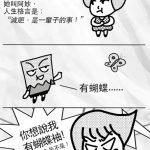 貝克大叔畫漫畫:阿妙登場!減肥!