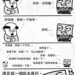 貝克大叔畫漫畫::設計師(創作者)與客戶的戰爭!