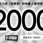 貝克大叔畫漫畫:粉絲團人數突破2000!