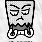 貝克大叔畫漫畫:umbilicus