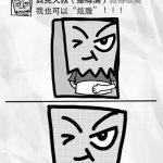 貝克大叔畫漫畫:炫腹!