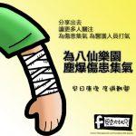貝克大叔畫漫畫:為八仙樂園傷患集氣,為醫護人員打氣!