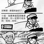 貝克大叔畫漫畫:當司機大哥遇到阿妙