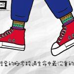 貝克大叔畫漫畫:正能量短語-『用最輕盈的腳步跨過生命中最沉重的事情』