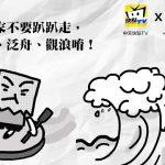 貝克大叔畫漫畫:颱風來襲,大家小心!(與中天快點TV合作)