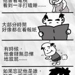 貝克大叔畫漫畫:父親節快樂!