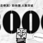貝克大叔畫漫畫:突破3000人啦!