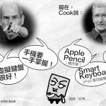 貝克大叔畫漫畫:2015蘋果發表會超簡易懶人包!