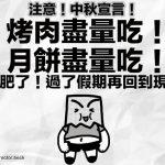 貝克大叔畫漫畫:2015中秋假期快樂!