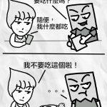 貝克大叔畫漫畫:隨便,一點都不隨便!