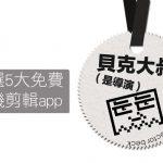 2015年精選5大免費手機剪輯app