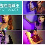 手機攝影:拍攝海賊王 ONE PIECE)的角色(娜美、魯夫、羅賓、布魯克、艾斯)