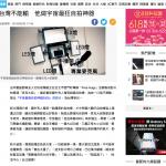 『宇宙最狂自拍神器』影片被蘋果日報報導啦!