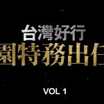 台灣好行『桃園特務出任務』手機拍攝迷你宣傳影片