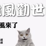全台第一首『颱風勸世曲』, 網路瘋傳中!