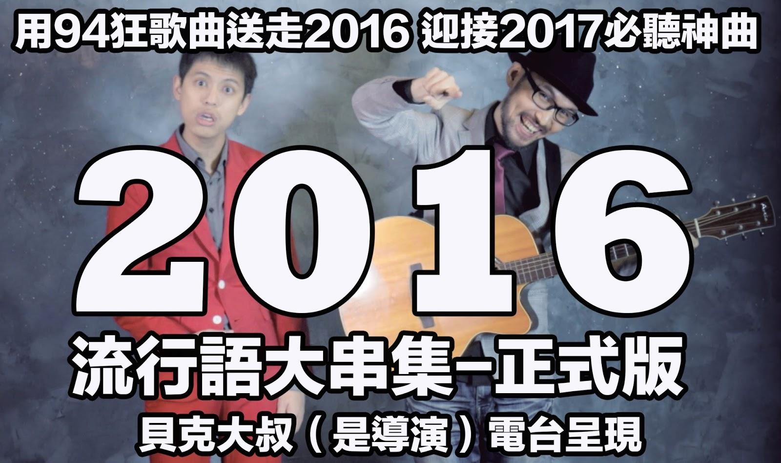 「2016流行語大串集」歌曲