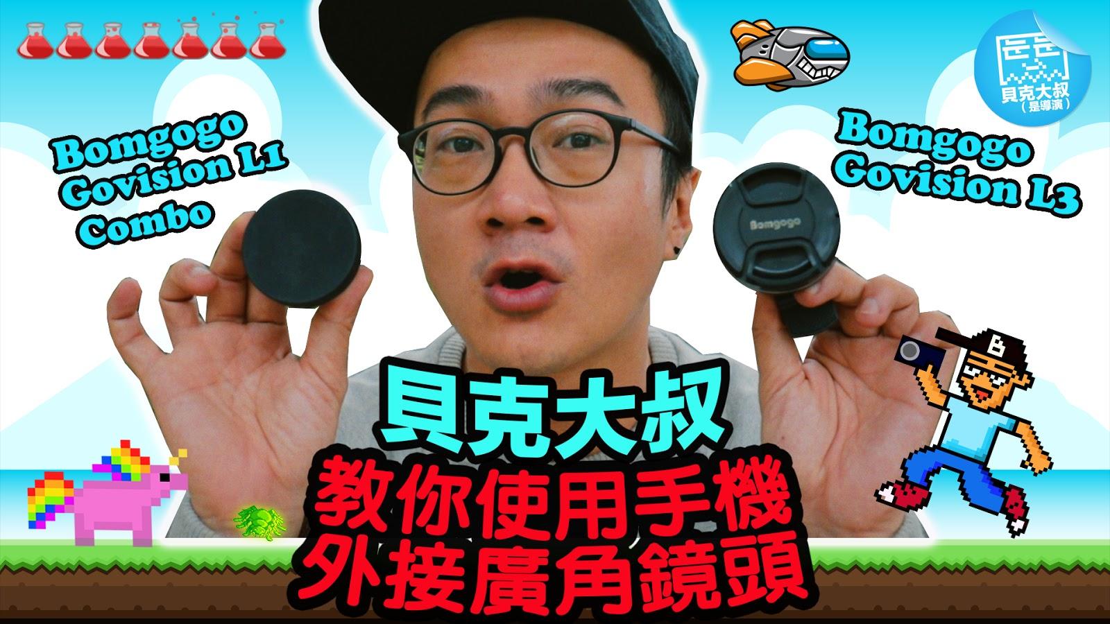 手機攝影開箱:Bomgogo Govision L3與L1 Combo手機廣角鏡頭