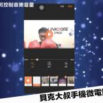 小影教學:小影app如何調整音量教學