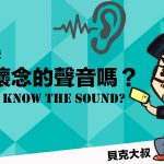 你聽過這些聲音嗎?Did you know the sound?