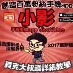 超強手機剪輯app『小影』超詳細教學大公開!(2017最新版)