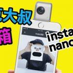 開箱Insta360 nano!Unboxing Insta360 nano!(內有360辣妹舞蹈影片)
