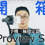 開箱Proview S3-到底多穩多定?達人測給你看!