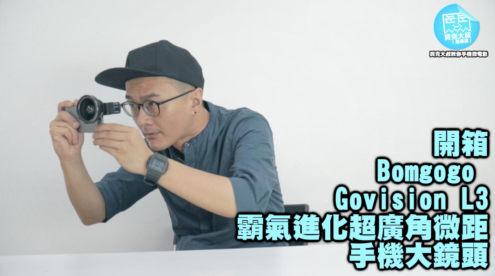 開箱Bomgogo Govision L3 霸氣進化超廣角微距手機大鏡頭+實拍照