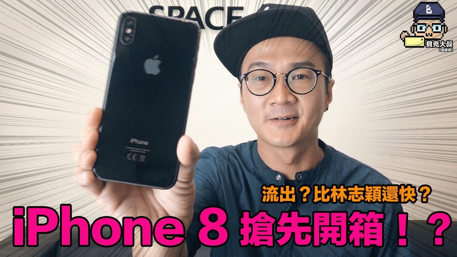 iPhone8流出?iPhone8搶先開箱?!