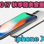 整理「蘋果2017秋季發表會」重點整理懶人包!