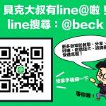 貝克大叔有了line@了!快加進來!