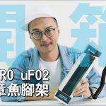 手機攝影開箱:超靈活的FOTOPRO uFO2 百變章魚腳架!