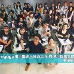 Bomgogo和手攝達人-貝克大叔教你手機攝影的秘訣!-手機攝影課程全記錄