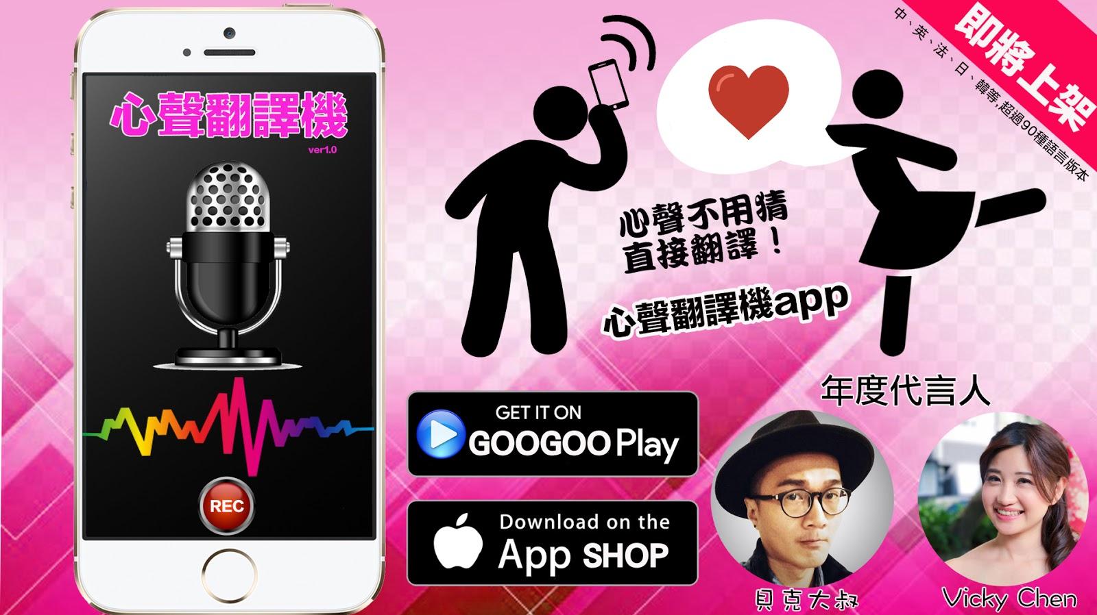心聲翻譯機app-不用再猜了,這款app幫你翻譯女生的心聲!